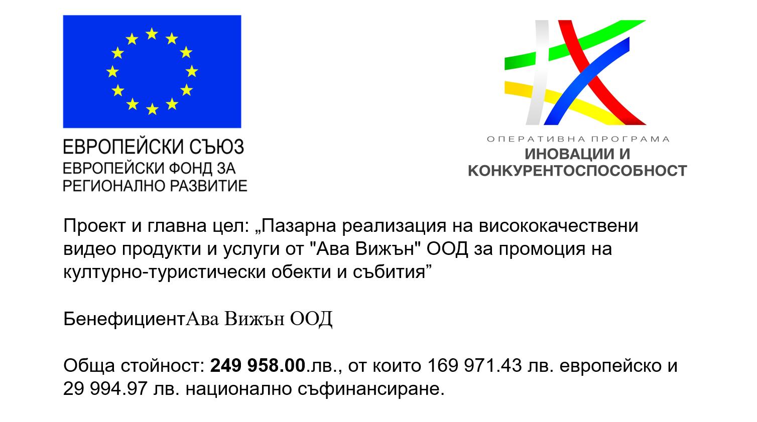 Аvavision.eu-Video-zasnemane-EU